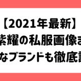 【2021年最新】平野紫耀の私服画像まとめ!好きなブランドも徹底調査
