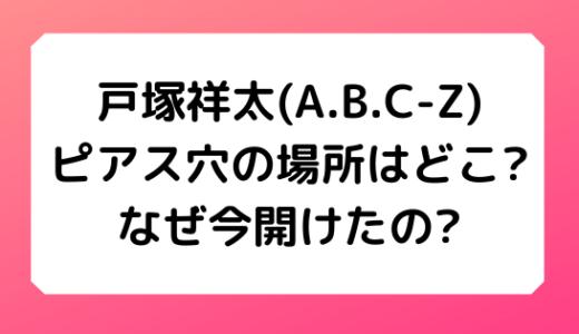 戸塚祥太(A.B.C-Z)のピアス穴の場所はどこ?なぜ今開けたの?