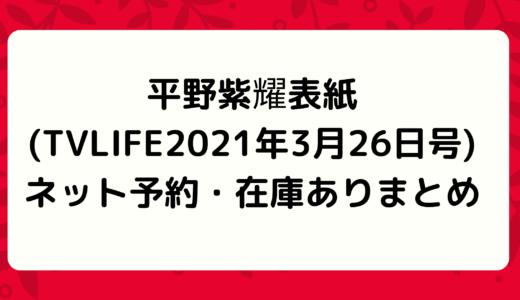 平野紫耀表紙(TVLIFE2021年3月26日号)|ネット予約・在庫ありまとめ