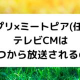 キンプリ×ミートピア(任天堂)のテレビCMはいつから放送されるの?