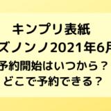 キンプリ表紙|メンズノンノ2021年6月号の予約開始はいつから?どこで予約できる?