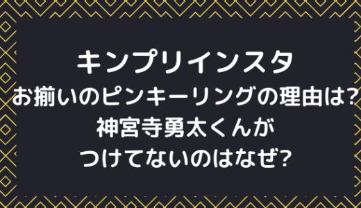 平野紫耀ブログまゆみん