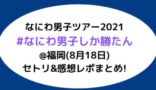 なにわ男子ツアー2021@福岡(8月18日)セトリ&感想レポまとめ!