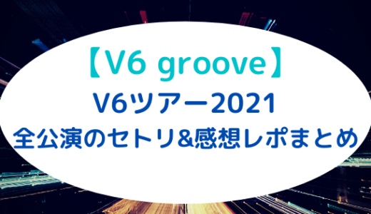 【V6 groove】V6ツアー2021|全公演のセトリ&感想レポまとめ