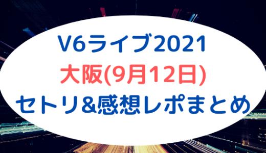 V6ライブ2021|大阪(9月12日)セトリ&感想レポまとめ