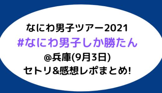なにわ男子ツアー2021@兵庫(9月3日)セトリ&感想レポまとめ!