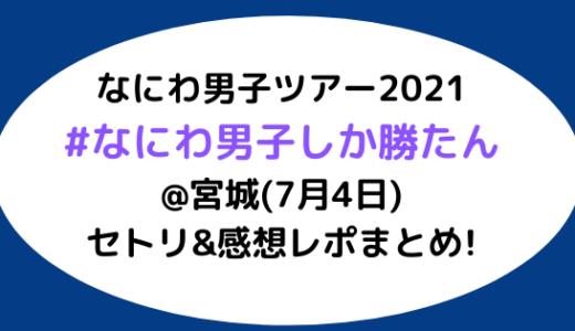 なにわ男子ツアー2021@宮城(7月4日)セトリ&感想レポまとめ!
