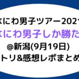 なにわ男子ツアー2021@新潟(9月19日)セトリ&感想レポまとめ!