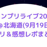 キンプリライブ2021@北海道(9月19日)セトリ&感想レポまとめ!