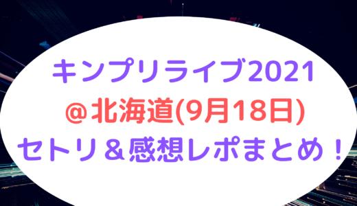 キンプリライブ2021@北海道(9月18日)セトリ&感想レポまとめ!